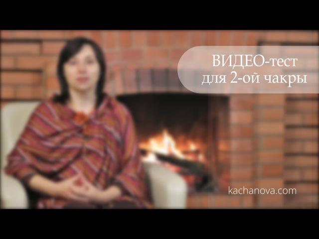 Свадхистана 2я чакра Как получать УДОВОЛЬСТВИЕ и ощущать СТРАСТЬ автор Качанова Наталья