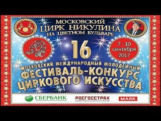"""16-й Цирковой фестиваль на Цветном / Прог. """"А""""-1/2 () FHD"""