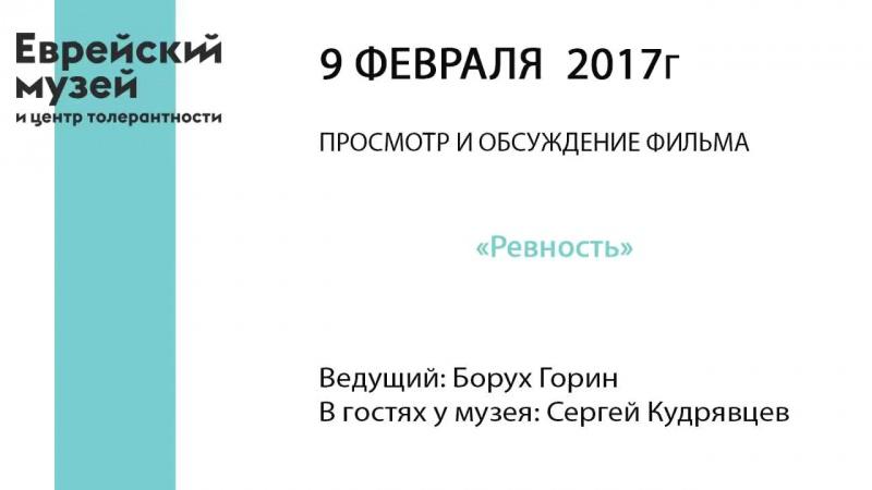 ЕМиЦТ - «Ревность» Майка Николса