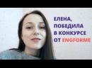 Видеокурс IELTS БЕСПЛАТНО. Елена победила в конкурсе от Engforme и получила видеокурс