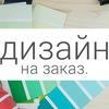 Дизайн на заказ - Веб-дизайн и полиграфия