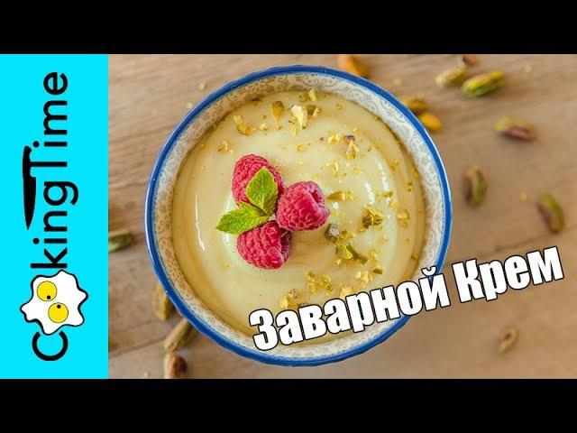 ЗАВАРНОЙ КРЕМ ПАТИСЬЕР МУСЛИН ДИПЛОМАТ / простой и быстрый рецепт крема / Crème Pâtissière