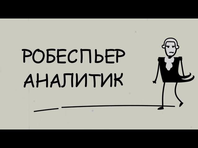 Teletrade Соционика - психотипы трейдеров Forex. ч.4 Робеспьер