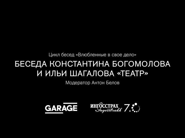 Беседа Константина Богомолова и Ильи Шагалова Влюбленные в свое дело Театр