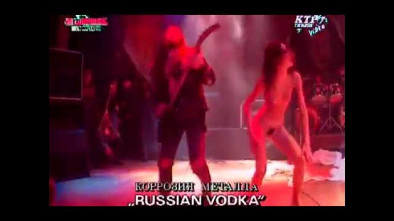 Коррозия Металла Russian Vodka