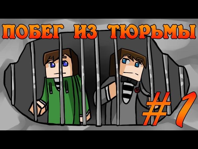 Прохождение карт Minecraft ПОБЕГ ИЗ ТЮРЬМЫ Часть 1