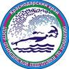 ГБУ КК Центр олимпийской подготовки по плаванию