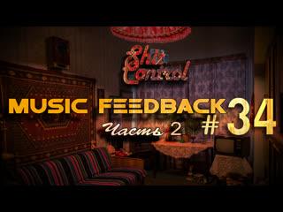 Music Feedback #34 Часть II + Интерактив с чатом