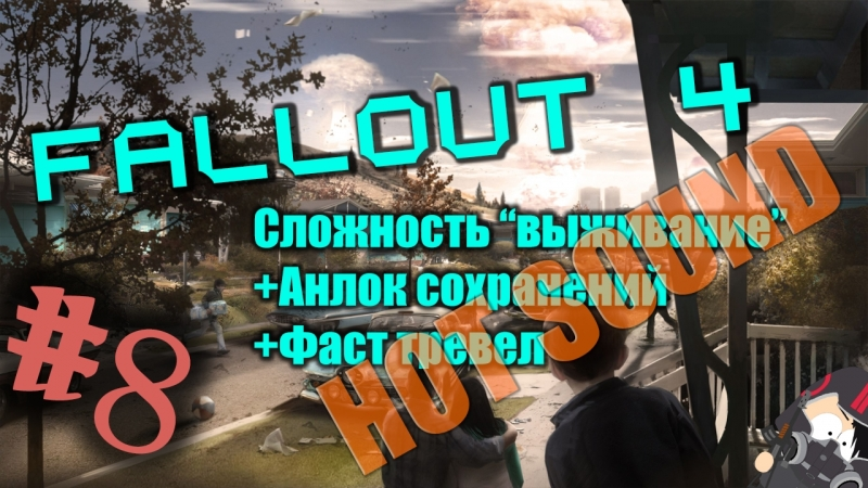 8 Fallout 4 Сложность Выживание Enable Fast trevel Enable Saving