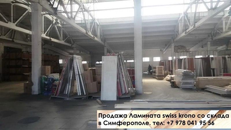 Ламинат купить со склада без посредников Swiss krono