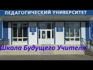 Алтайский государственный педагогический университет, институт физико - математического образования. ШБУ 2018