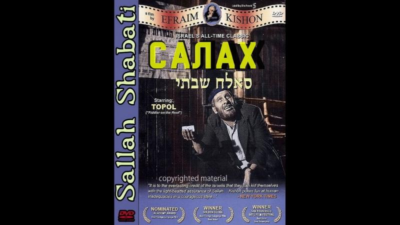 Салах Шабати Sallah Shabati1964 Израиль