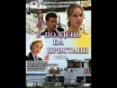 В Полдень На Пристани 1-2 серии 2011 Русская мелодрама HD