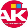АВТОРКРАСКИ ak-color.ru