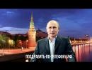 Pytin pozdravlyaet Alisy Video Pozdravlenie s dnem rozhdeniya ot Pytina Alise