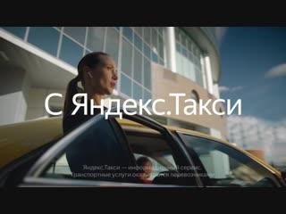 C Яндекс.Такси на работу, из кафе, на бизнес-ланч, домой или в гости
