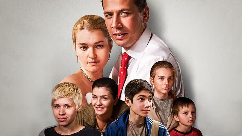 СЕМЕЙНЫЙ ДОМ 2010 5 серия