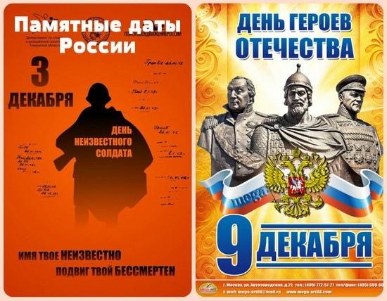3 декабря в России отмечается День неизвестного солдата. 9 декабря - День  Героев Отечества. | ВКонтакте