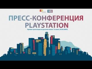 E3 2018: пресс-конференция PlayStation на русском языке