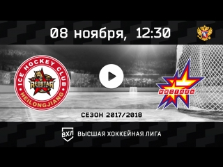 КРС Хэйлунцзян Харбин - Ижсталь Ижевск