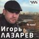 Игорь Лазарев - Не ровня