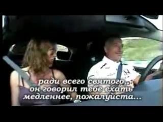 Рикардо Патрезе прокатил жену на HONDA CIVIC TYPE-R