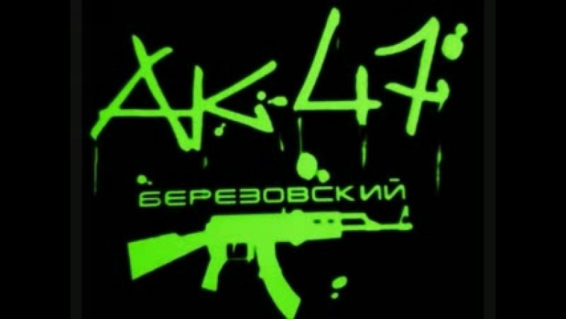 АКА-47-вокргу ака
