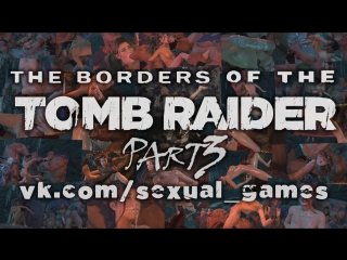 The Borders of The Tomb Raider Часть 3 Beta 2.0 full (Tomb Raider sex)
