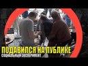 Подавился на публике и метод Хаймлиха Социальный эксперимент Русская озвучка LIVE EMOTIONS