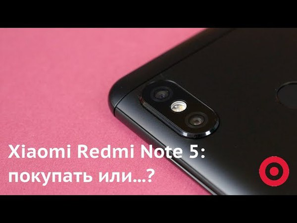 Xiaomi Redmi Note 5 все за и против РОЗЫГРЫШ