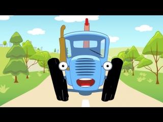 Синий трактор    РАЗНОЦВЕТНЫЙ ТРАКТОР - самый первый черновик