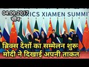 Chinese President welcomes world leaders at 9th BRICS Summit 2017 in Xiamen China