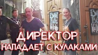 БУЙНЫЙ ДИРЕКТОР и ЗЛАЯ ТЁТЯ из кафе Buffet Bar Kalinka / драка применил газовый балончик в Пскове