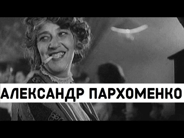 АЛЕКСАНДР ПАРХОМЕНКО 1942 фильм Александр Пархоменко смотреть онлайн