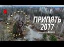 Припять 2017 Pripyat 2017 Радиация Зона отчуждения Город призрак
