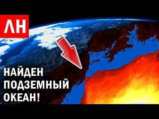 НАЙДЕН ПОДЗЕМНЫЙ ОКЕАН и другие Любопытные Новости #20