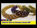 Браслет Жгут из Бисера и Бусин Мастер Класс! Шикарный Браслет из Бисера / Bracelet from Beads!