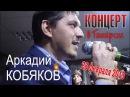 Аркадий КОБЯКОВ - Концерт в Татарске 28.02.2015 Полная версия