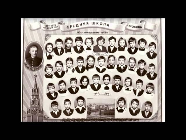 Лена Могучева 1977 первый класс