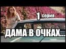 Дама в очках с ружьём в автомобиле 1 серия из 4 детектив криминальный сериал