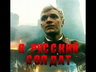 х/ф Я - русский солдат (1995)