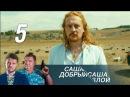 Саша добрый, Саша злой. Серия 5 2017 Детектив @ Русские сериалы