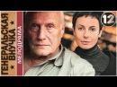 Генеральская внучка 12 серия 2009 HD 720p