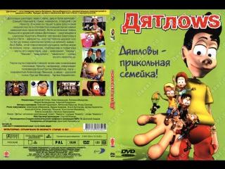 Дятлоws Сезон 01 Серия 15 Типа труп