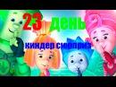 23 День Киндер Сюрприз Игрушки из Мультика Фиксики Коллекция