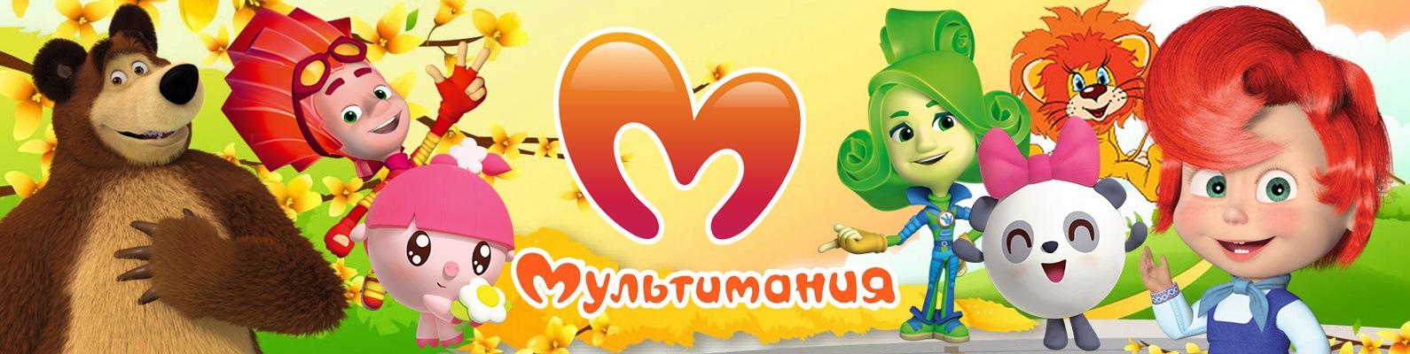 Мультимания | ВКонтакте