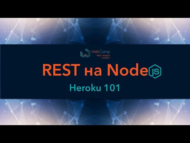 REST приложение на NodeJS Heroku 2 ASCII hitler ⊙▃⊙