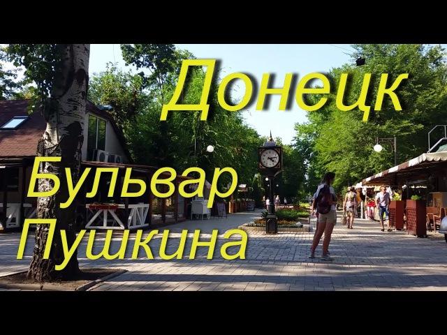 Донецк. Бульвар Пушкина. Лето 2017