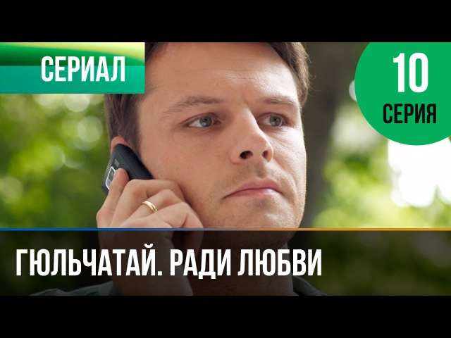 Гюльчатай. Ради любви 10 серия Мелодрама Фильмы и сериалы Русские мелодрамы
