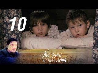 Две зимы и три лета. 10 серия. Драма, экранизация (2013) @ Русские сериалы